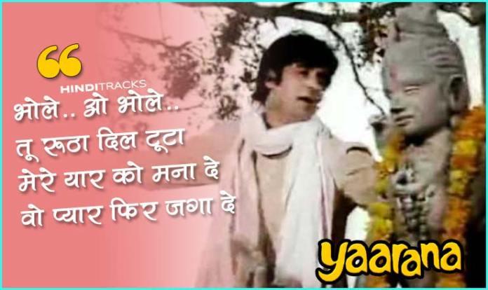 Bhole O Bhole Hindi Lyrics