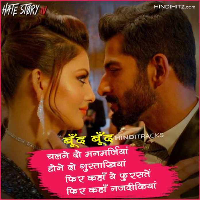 Boond Boond Lyrics in Hindi