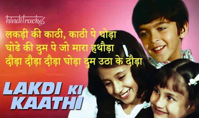 Lakdi Ki Kaathi Lyrics in Hindi