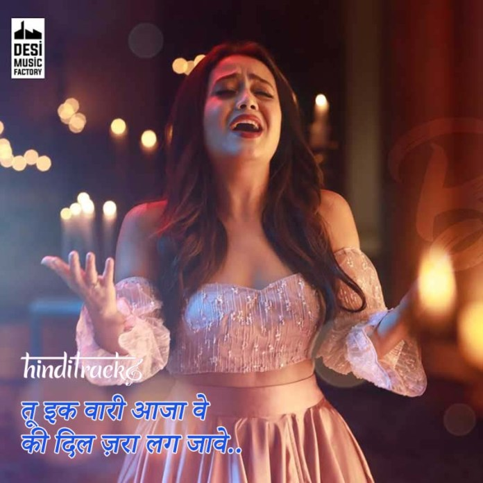 Neha Baarish Lyrics in Hindi