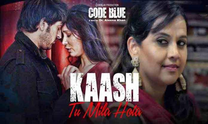 Kaash Tu Mila Hota Lyrics