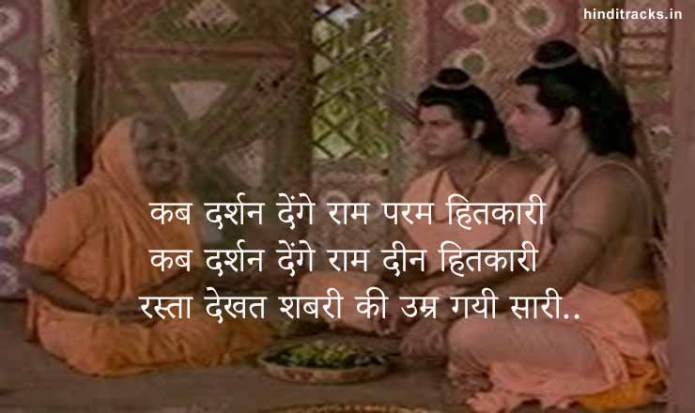 Rasta Dekhat Sabri Lyrics in Hindi