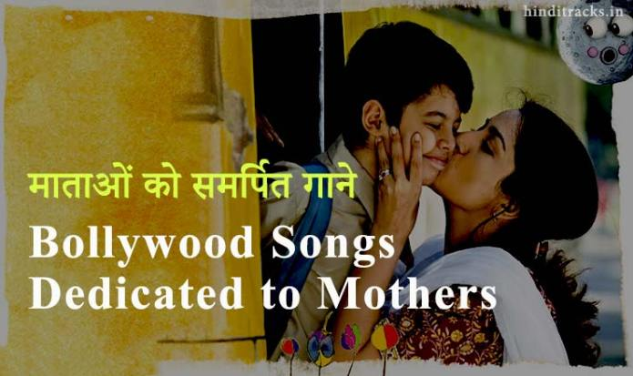 Mothers Day Hindi Songs