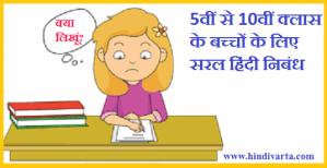 Essays in Hindi 100 topics