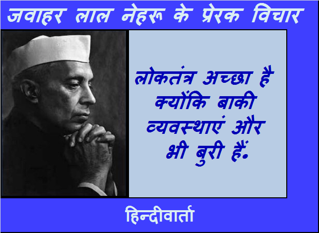 Loktantra par pandit Nehru quotes in hindi