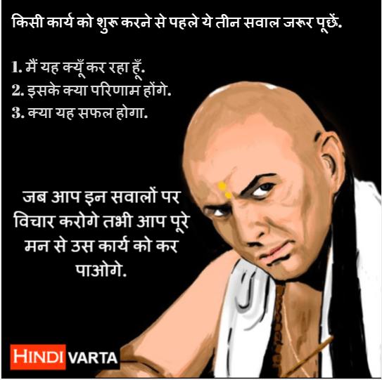chanakya on work politics