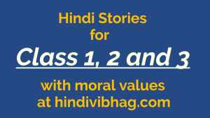 Hindi stories for class 1, 2 and 3