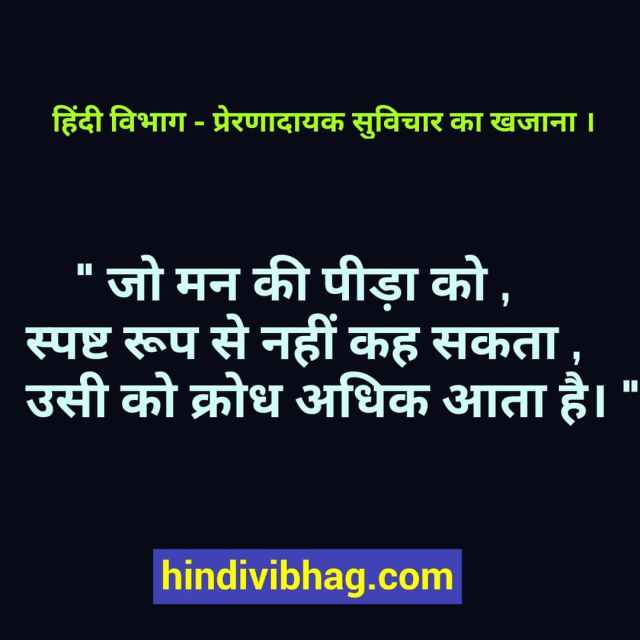 Hindi quotes for students to get success