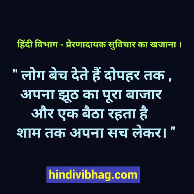 true motivational quote in hindi
