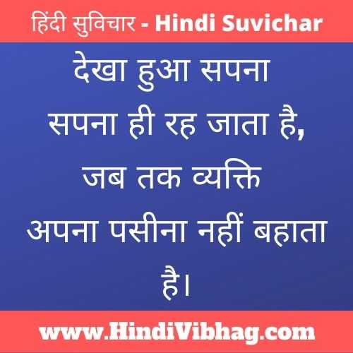 Hindi suvichar for success