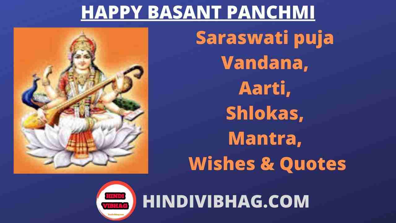 Saraswati puja Vandana, Aarti, shlokas, Mantra, Wishes & Quotes