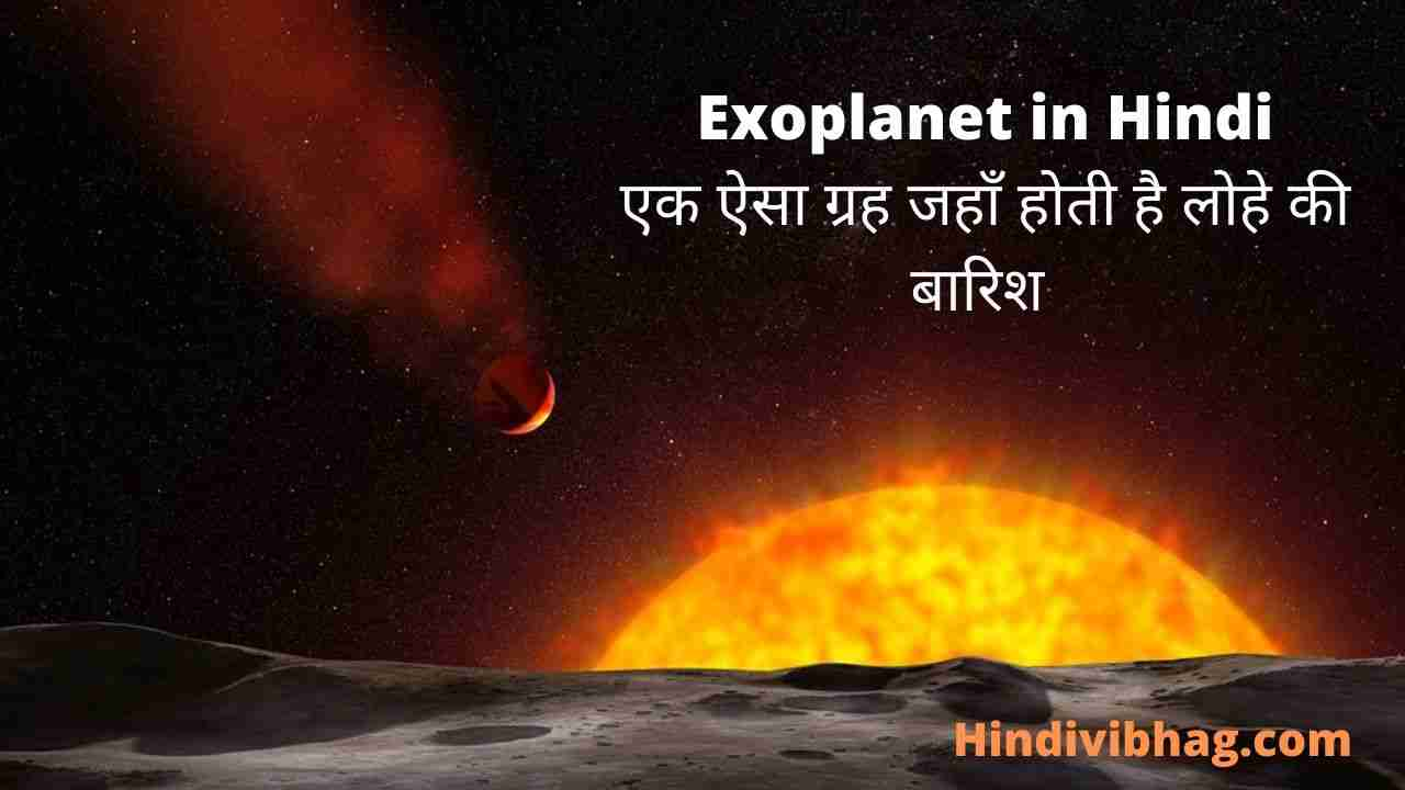 exoplanet in hindi