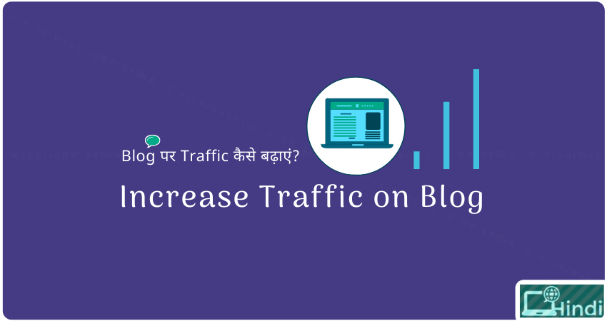tips to boost your blog traffic hindi