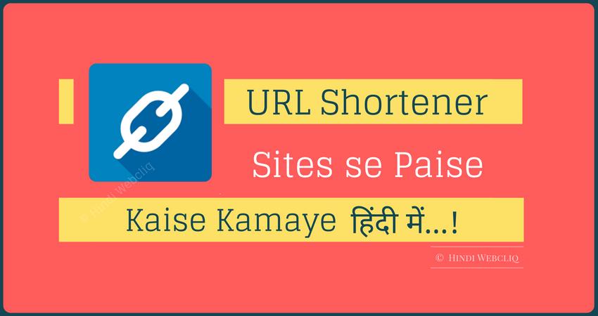 url shortener website use karke paisa kamaye