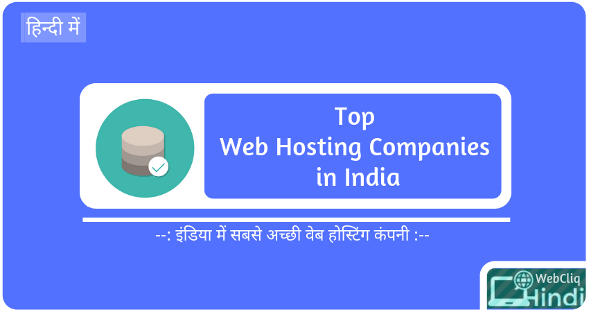 best hosting company in india