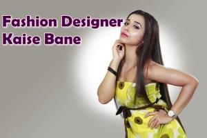 Fashion Designer Kaise Bane Puri Jankari Hindi Me