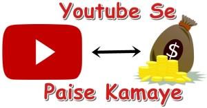 यूट्यूब से पैसे कैसे कमाए पूरी जानकारी
