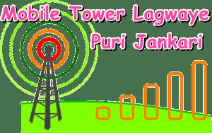 मोबाइल टावर लगवाना है पूरी जानकारी