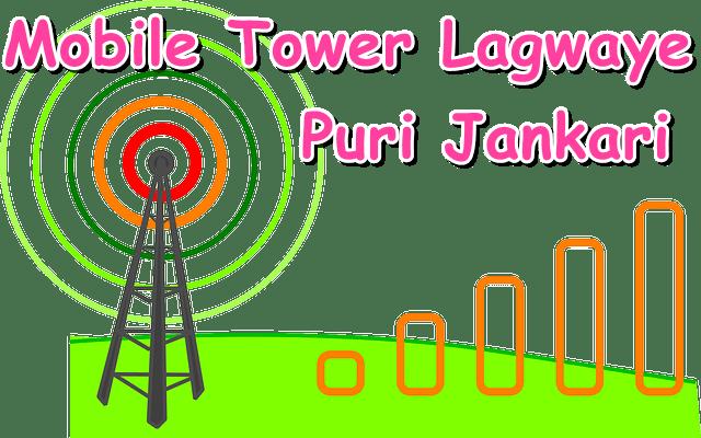 mobile tower lagwana hai