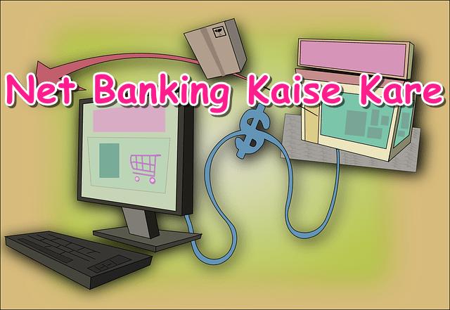 net banking kaise kare