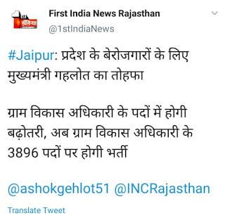 Rajasthan-Gram-Sevak-Bharti-2021