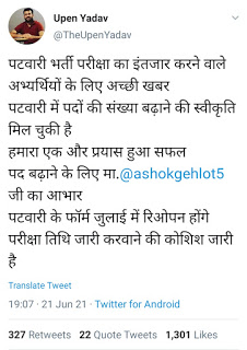 Rajasthan-Patwari-Bharti-2021