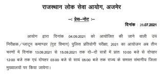Rajasthan-Police-SI-Admit-Card-2021