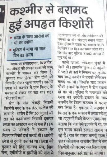 Bijnore Hindu girl kidnapped news in Dainik Jagran