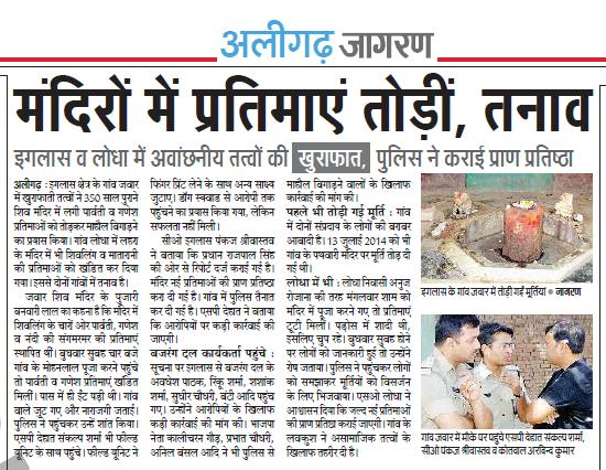Aligarh temple desecration