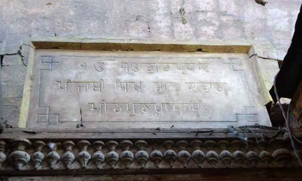Inscription on the Gurudwara