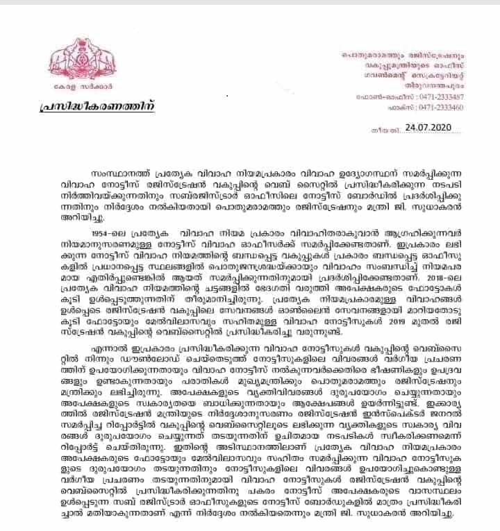 Hindus of Kerala would be negatively affected by this order.