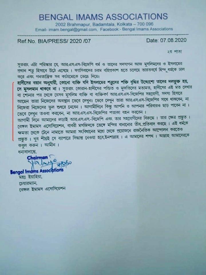 Bengal Imams Association