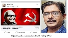 Kerala's latest scam by Bijulal of CPIM