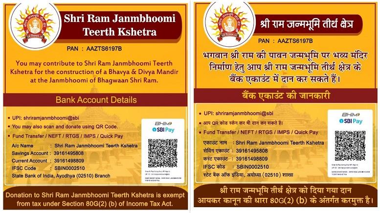 ram janmbhoomi donation