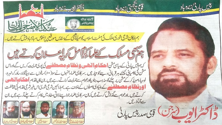 Mohamed Ayub peace party advt