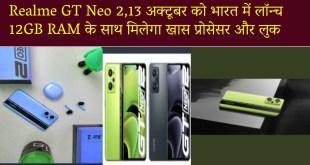 Realme GT Neo 2,13 अक्टूबर को भारत में लॉन्च 12GB RAM के साथ मिलेगा खास प्रोसेसर और लुक