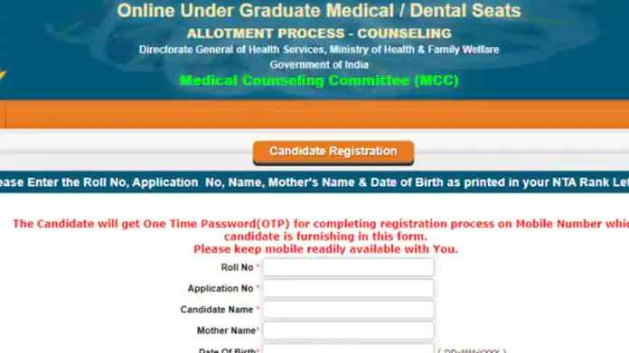 NEET counselling 2020: Registration for 2nd round ends tomorrow at mcc.nic.in, here's how to register