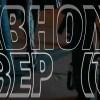 Ebhoni Rep It music video