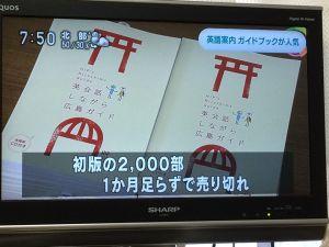 NHK広島のニュース映像
