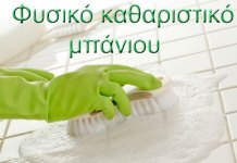 Το μπάνιο σας θα γυαλίσει! Φυσικό καθαριστικό τα κατάλοιπα του μπάνιου.