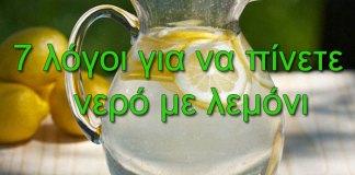 7 Απίστευτα Πράγματα Που θα Συμβούν Στο Σώμα Σας Αν Πίνετε Νερό Με Λεμόνι Κάθε Μέρα.