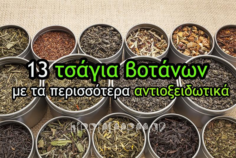 13 Τσάγια Βοτάνων με τα Περισσότερα Αντιοξειδωτικά