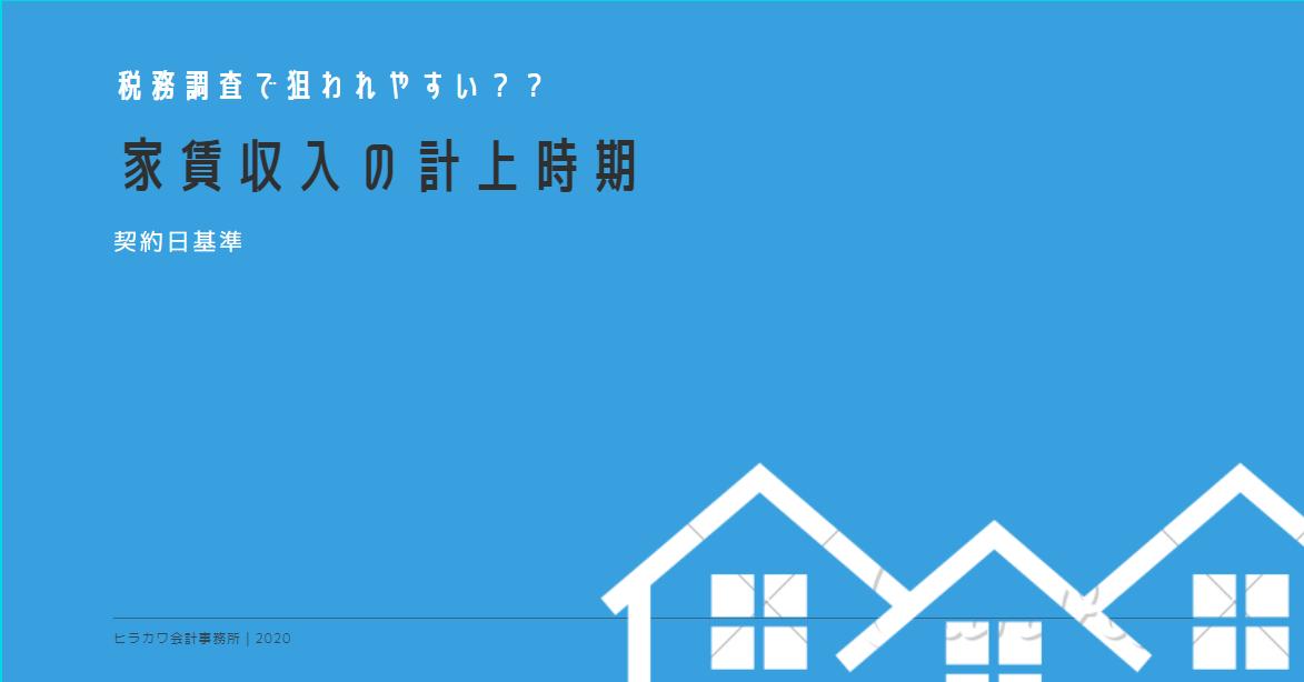家賃収入の計上時期