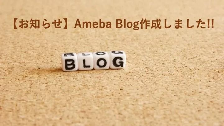 【お知らせ】Ameba Blog作成しました!!