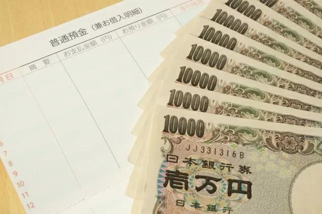 【時代に対応しよう!】近い将来、主なお金の預け先は「銀行」から「投資信託」になるかもしれない2つの理由!!