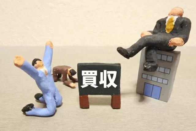 【若者はすでに見放している ? 】今後、日系企業が外資系企業・ファンドに乗っ取られるかもしれない3つの動向 !