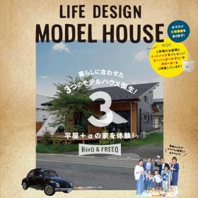 暮らしに合わせた3つのモデルハウス誕生!平屋+αの家を体験!