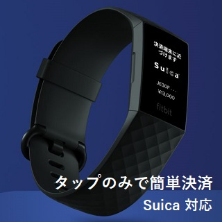 fitbit charge4 Suica 対応