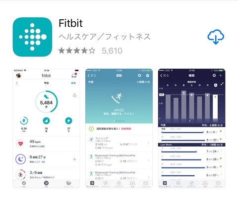 Fitbit Charge4 _Fitbitアプリをインストールする