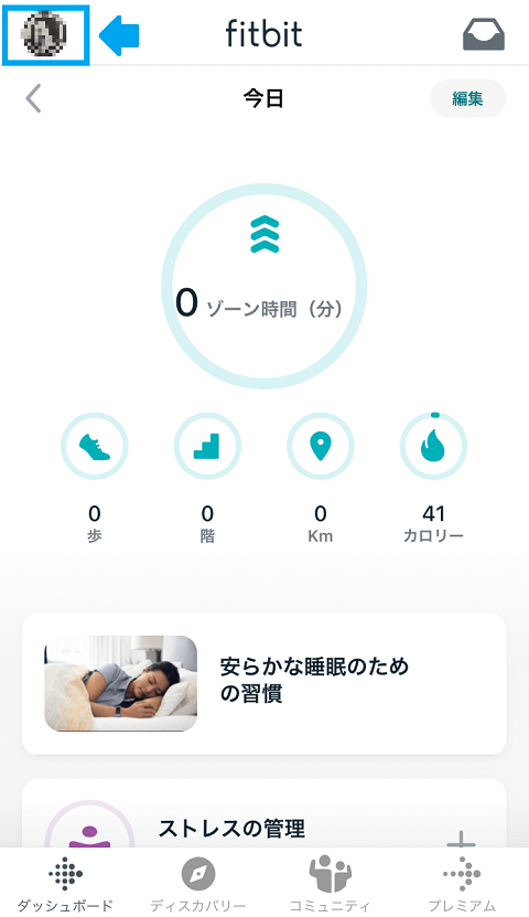 Fitbit Charge4 文字盤変更